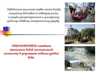 НАВОДНЕНИЕМ называют затопление водой значительной местности в результате подъем
