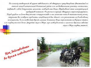 По сигналу оповещения об угрозе наводнения и об эвакуации сразу выходите (выезжа