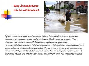 Как действовать после наводнения Будьте осмотрительны перед тем, как войти в зда
