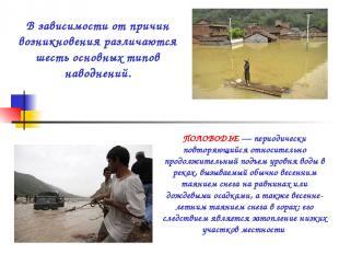 В зависимости от причин возникновения различаются шесть основных типов наводнени