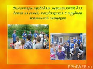 Образец заголовка Образец подзаголовка * * Волонтеры проводят мероприятия для де