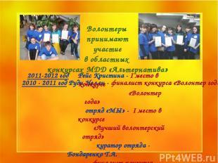 Волонтеры принимают участие в областных конкурсах МДД «Альтернатива» 2010 - 2011
