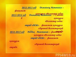 2012-2013 год Демьянец Антонина – финалист конкурса «Волонтер года» 2013-2014 го