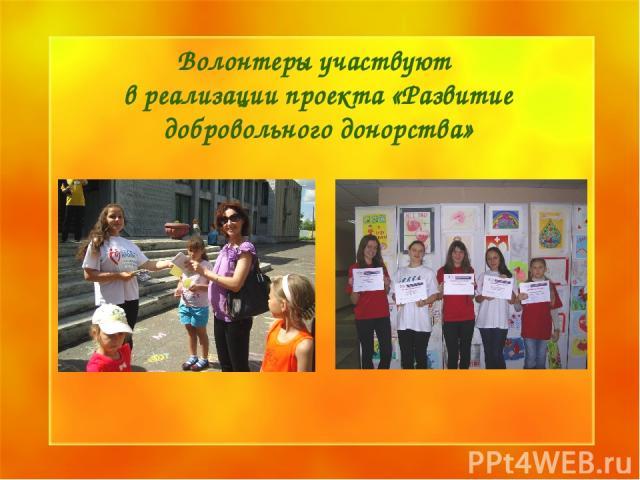 Образец заголовка Образец подзаголовка * * Волонтеры участвуют в реализации проекта «Развитие добровольного донорства»