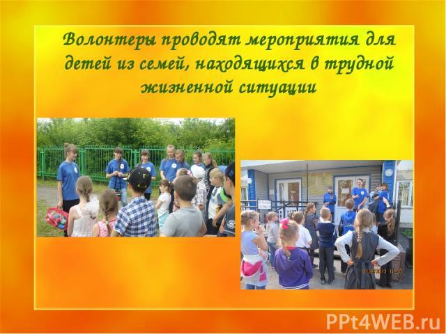 Образец заголовка Образец подзаголовка * * Волонтеры проводят мероприятия для детей из семей, находящихся в трудной жизненной ситуации