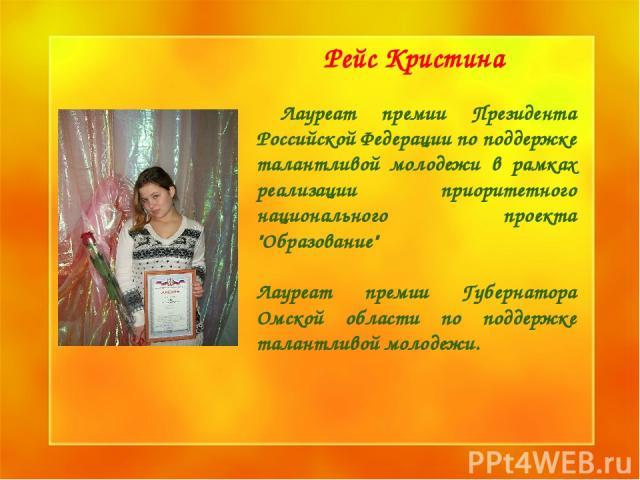 Рейс Кристина Лауреат премии Президента Российской Федерации по поддержке талантливой молодежи в рамках реализации приоритетного национального проекта