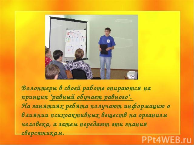 Образец заголовка Образец подзаголовка * * Волонтеры в своей работе опираются на принцип