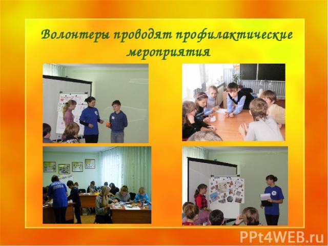 Образец заголовка Образец подзаголовка * * Волонтеры проводят профилактические мероприятия