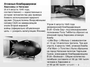Утром6 августа1945 года американский бомбардировщик B-29«Enola Gay» под кома