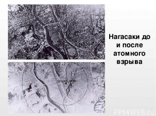 Нагасакидо и после атомного взрыва