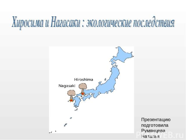Презентацию подготовила Румянцева Наталья