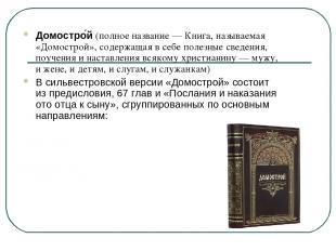 Домостро й(полное название—Книга, называемая «Домострой», содержащая в себе п