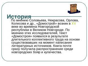 История По мнению Соловьева, Некрасова, Орлова, Колесова и др., «Домострой» возн