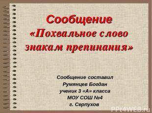 Сообщение «Похвальное слово знакам препинания» Сообщение составил Румянцев Богда