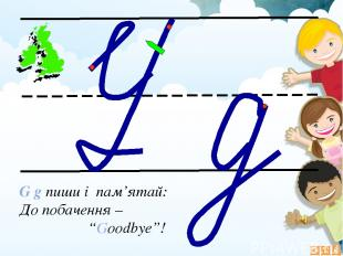 """G g пиши і пам'ятай: До побачення – """"Goodbye""""!"""