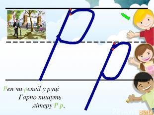 Pen чи pencil у руці Гарно пишуть літеру P p.