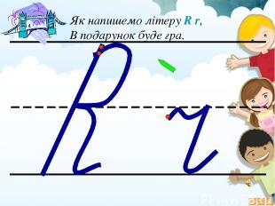 Як напишемо літеру R r, В подарунок буде гра.