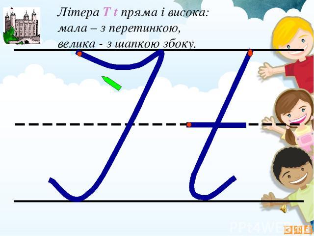 Літера T t пряма і висока: мала – з перетинкою, велика - з шапкою збоку.