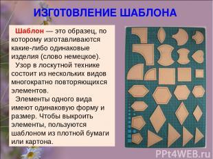 ИЗГ0Т0ВЛЕНИЕ ШАБЛОНА Шаблон — это образец, по которому изготавливаются какие-либ