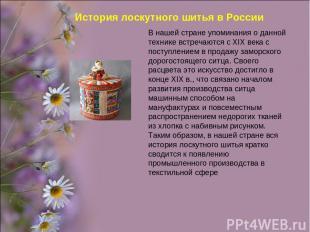 История лоскутного шитья в России В нашей стране упоминания о данной технике вст