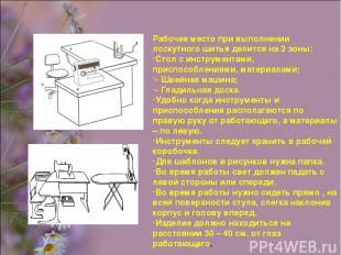 Рабочее место при выполнении лоскутного шитья делится на 3 зоны: Стол с инструме