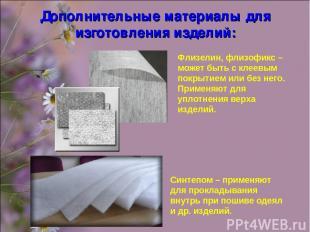 Дополнительные материалы для изготовления изделий: Флизелин, флизофикс – может б