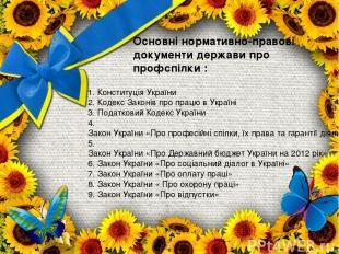 Основні нормативно-правові документи держави про профспілки : 1. Конституція Укр