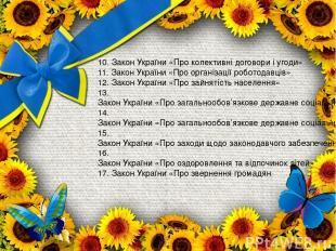 10. Закон України «Про колективні договори і угоди» 11. Закон України «Про орган