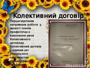 Колективний договір Першочерговим напрямком роботи у захисті членів профспілки є