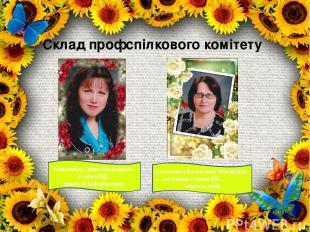 Склад профспілкового комітету Бонковська Ірина Валеріївна – голова ПК , вчитель