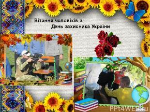 Вітання чоловіків з День захисника України