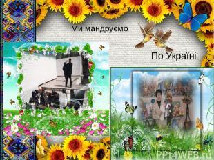 Ми мандруємо По Україні