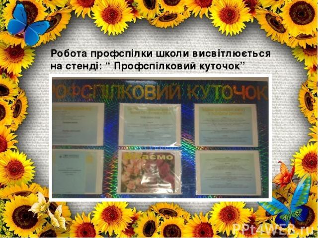 """Робота профспілки школи висвітлюється на стенді: """" Профспілковий куточок"""""""
