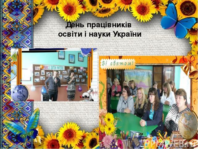 День працівників освіти і науки України