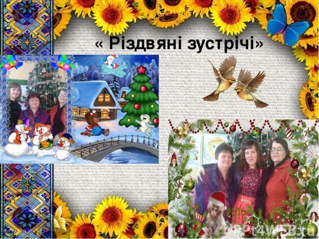 « Різдвяні зустрічі»