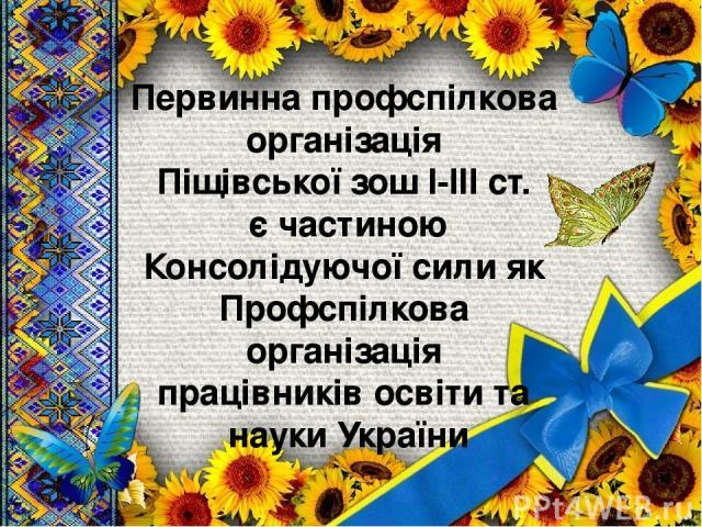 Первинна профспілкова організація Піщівської зош І-ІІІ ст. є частиною Консолідуючої сили як Профспілкова організація працівників освіти та науки України