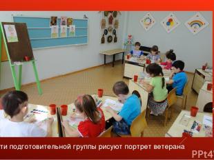 Дети подготовительной группы рисуют портрет ветерана