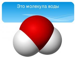 Это молекула воды