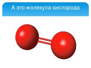 А это молекула кислорода