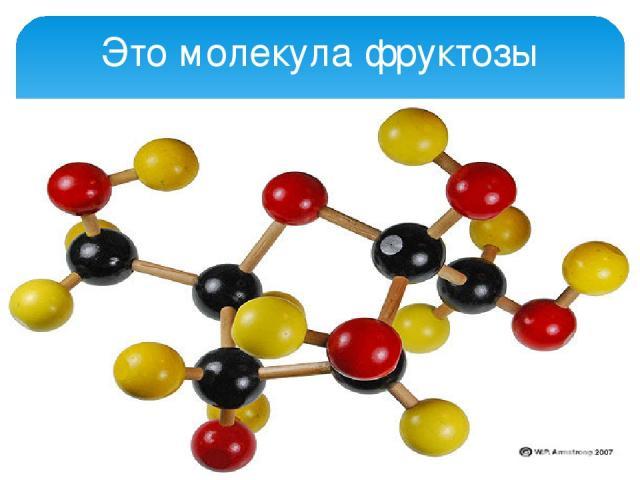Это молекула фруктозы