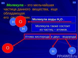 Молекула – это мельчайшая частица данного вещества, еще обладающая его свойствам