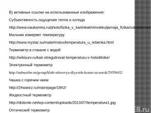 В) активные ссылки на использованные изображения: Субъективность ощущения тепла