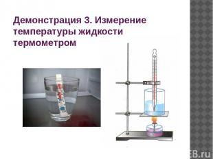 Демонстрация 3. Измерение температуры жидкости термометром