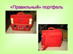 «Правильный» портфель