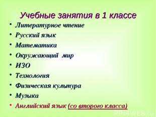Учебные занятия в 1 классе Литературное чтение Русский язык Математика Окружающи