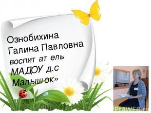 Ознобихина Галина Павловна воспитатель МАДОУ д.с Малышок»