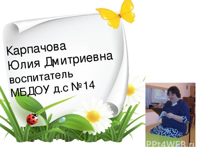 Карпачова Юлия Дмитриевна воспитатель МБДОУ д.с №14