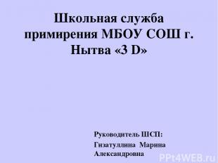 Школьная служба примирения МБОУ СОШ г. Нытва «3 D» Руководитель ШСП: Гизатуллина