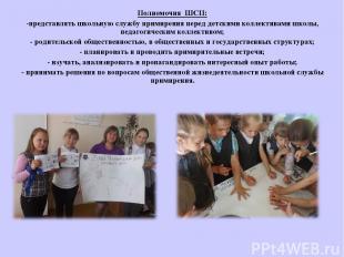 Полномочия ШСП: -представлять школьную службу примирения перед детскими коллекти