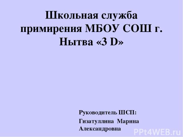 Школьная служба примирения МБОУ СОШ г. Нытва «3 D» Руководитель ШСП: Гизатуллина Марина Александровна